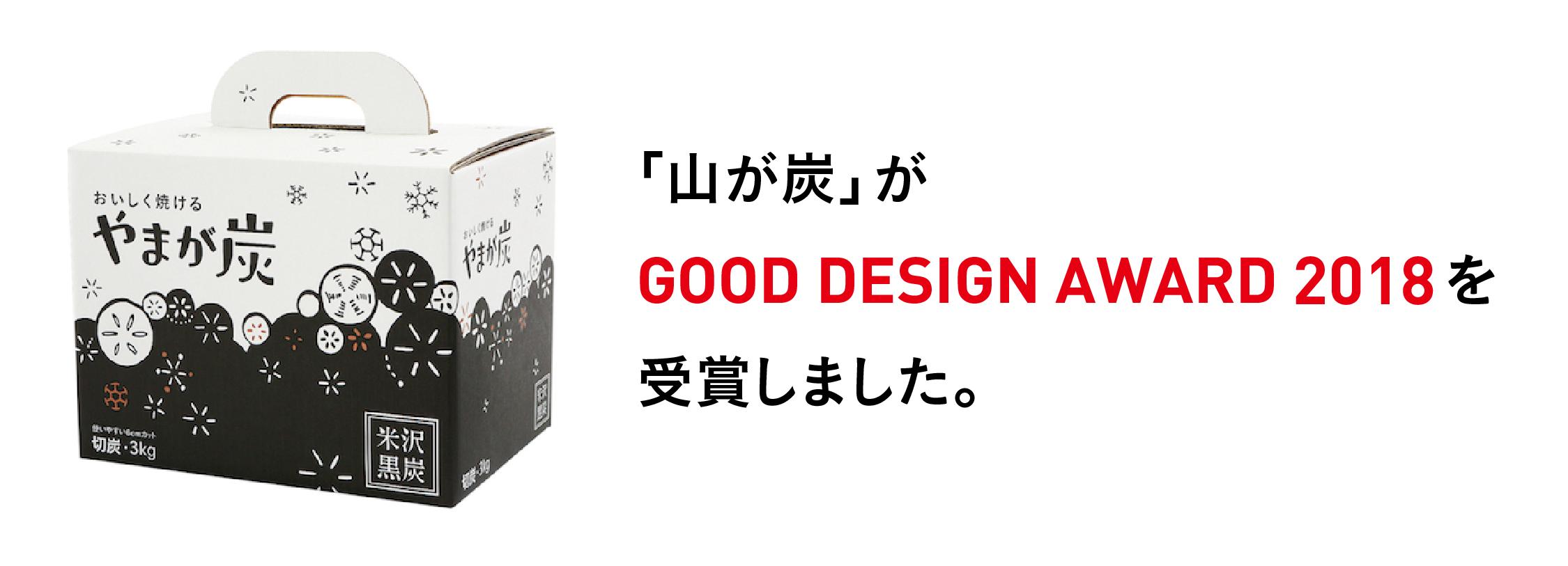 スクリーンショット:「やまが炭」がグッドデザイン賞を受賞!のページ