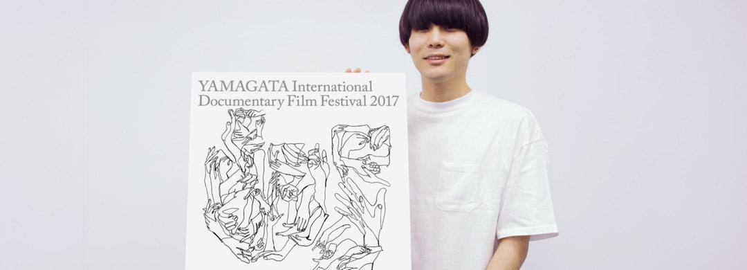 スクリーンショット:山形国際ドキュメンタリー映画祭ポスター決定!のページ