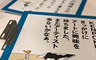 スクリーンショット:Meets KENPOKU 〜鯨ヶ丘の小さな声〜のページ